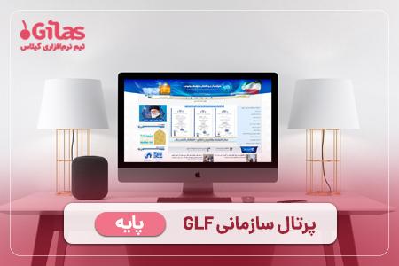 پورتال سازمانی GLF پایه+(دامنه IR و هاست 500 مگ)