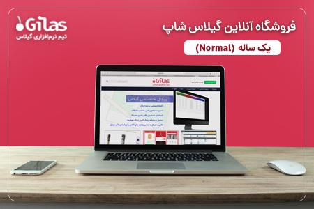 فروشگاه آنلاین گیلاس شاپ Normal - یکساله