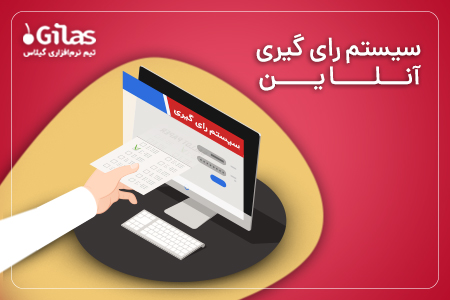 سیستم رای گیری آنلاین
